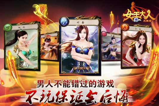 女王大人(美女告白) apk screenshot