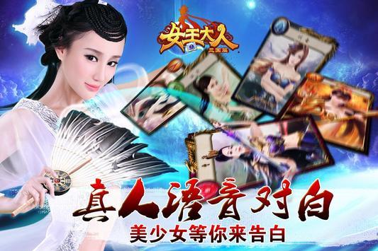 女王大人(美女告白) screenshot 12