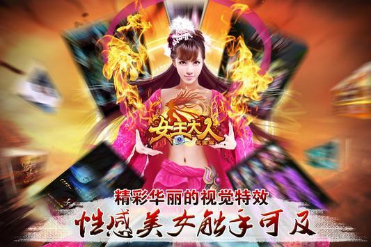 女王大人(美女告白) screenshot 13