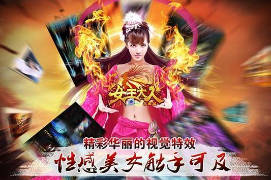 女王大人(美女告白) screenshot 2