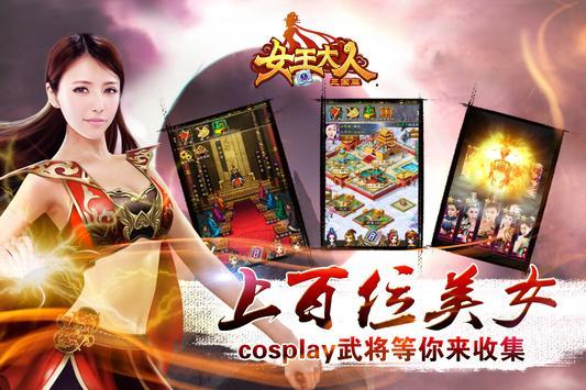 女王大人(美女告白) screenshot 6