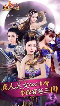 三国战姬 poster