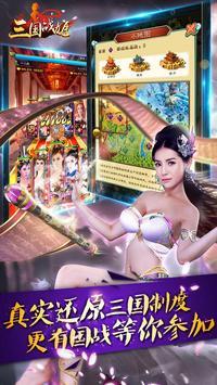 三国战姬 apk screenshot