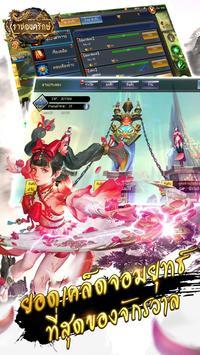 ราชองครักษ์ apk screenshot