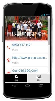南投縣無障礙協會 apk screenshot