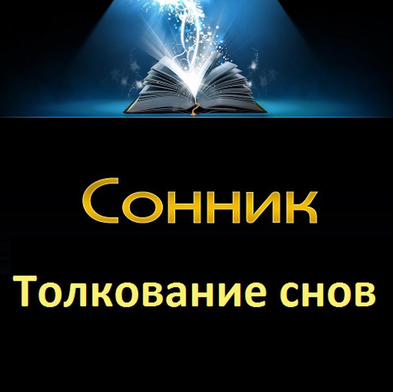 Предлагаем прочитать избранные толкования снов про наследство в сонниках известных авторов.