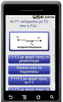Φυσική Α΄Λυκείου Επανάληψη apk screenshot