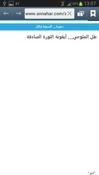 مصر بعد الانقلاب apk screenshot