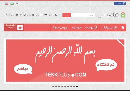 متجر تيك بلس apk screenshot