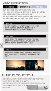 킹엔터테인먼트 apk screenshot