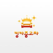 수원,안산,용인,안양 중고차 매입전문 킹카중고차 icon