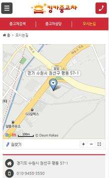 수원,안산,용인,안양 중고차 매입전문 킹카중고차 screenshot 3