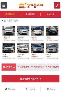 수원,안산,용인,안양 중고차 매입전문 킹카중고차 screenshot 1