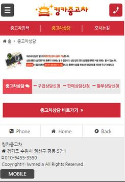 수원,안산,용인,안양 중고차 매입전문 킹카중고차 screenshot 2