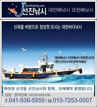대천항바다낚시,배,좌대낚시,선상,원산도,영목항,선진낚시 poster