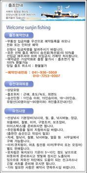 대천항바다낚시,배,좌대낚시,선상,원산도,영목항,선진낚시 screenshot 2
