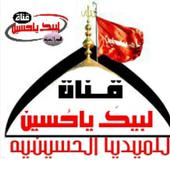 تطبيق قناة يا حسين icon