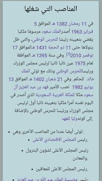عبدالله ابن عبدالعزيز screenshot 4