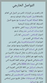 عبدالله ابن عبدالعزيز screenshot 5
