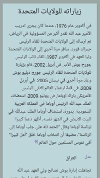 عبدالله ابن عبدالعزيز screenshot 7