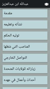 عبدالله ابن عبدالعزيز poster