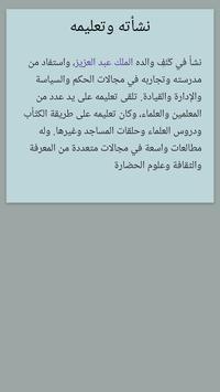 عبدالله ابن عبدالعزيز screenshot 3