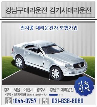 대리운전,경기,서울,이천시,광주시,강남구,대리기사김기사 poster