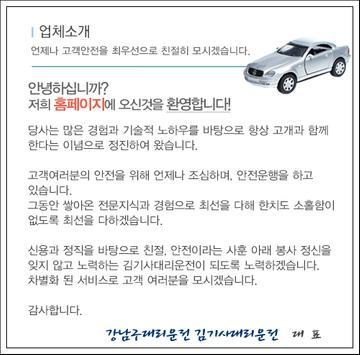 대리운전,경기,서울,이천시,광주시,강남구,대리기사김기사 screenshot 1