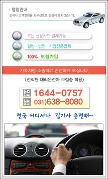 대리운전,경기,서울,이천시,광주시,강남구,대리기사김기사 screenshot 2