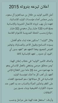 الوليد ابن طلال apk screenshot