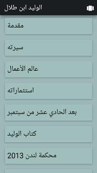 الوليد ابن طلال poster