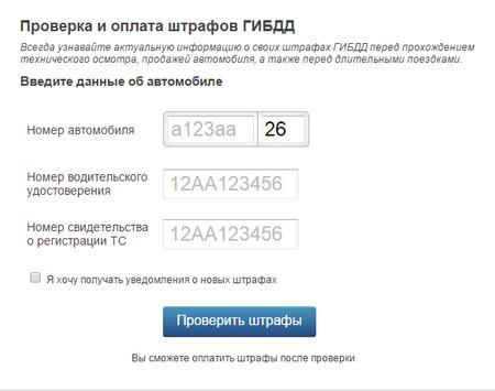 Штрафы ГИБДД проверить онлайн screenshot 1