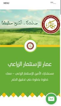 مزارع عمار poster