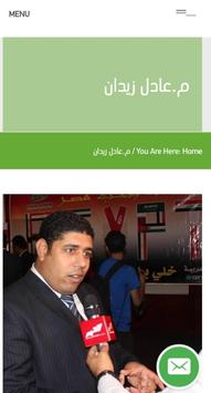 مزارع عمار apk screenshot