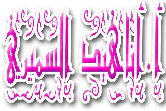 محاضرات أ. أناهيد السميري poster