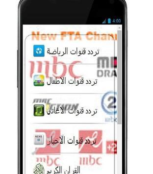 تردد قنوات النايل سات apk screenshot