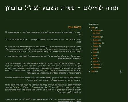 """תורה לחיילי צה""""ל - חברון apk screenshot"""