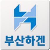 부산하겐 모바일 애플리케이션 icon