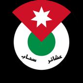 ديوان عشائر سحاب icon