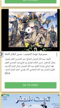مسرحيات خليجية و عربية apk screenshot