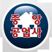 파주샷시.샤시파주시창호공사.하이샷시.스텐샷시.중앙공업사 icon