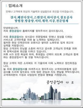 파주샷시.샤시파주시창호공사.하이샷시.스텐샷시.중앙공업사 screenshot 1