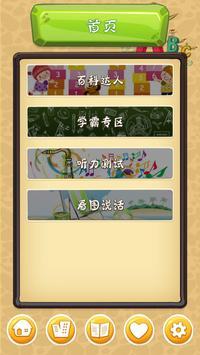天朝学院 apk screenshot