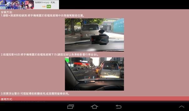 EASY測速照相偵測 apk screenshot