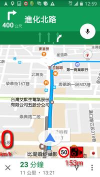EASY測速照相偵測 apk screenshot