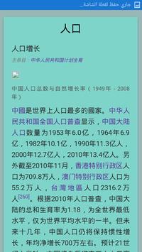 中华人民共和国 screenshot 7