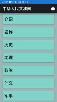 中华人民共和国 poster