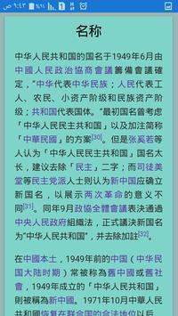 中华人民共和国 screenshot 3