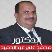 الدكتور محمد علي عبدالحميد icon