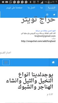 حراج الضخم حمل اهلا screenshot 1